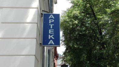 Photo of Które apteki są czynne w święta? Sprawdź dyżury